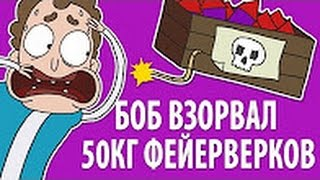 Боб взорвал 50 КГ ФЕЙЕРВЕРКОВ