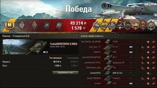 ИС-3. Шотный дедушка всех натянул и Колобка взял!!! Лучший бой World of Tanks
