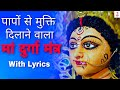 Maa Durga Ka Paap Nashak Mantra 21 Times With Lyrics | Navratri Jaap | Bhakti Mantra Songs