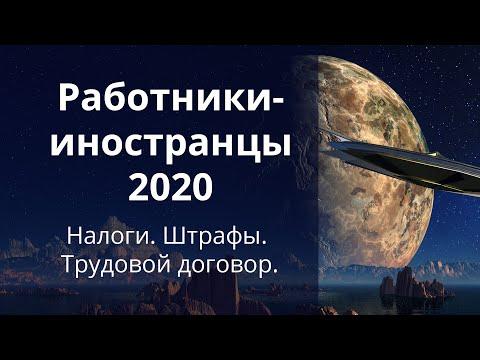 Работники-иностранцы 2020: налоги, штрафы, трудовой договор #БелыеНалоги2020