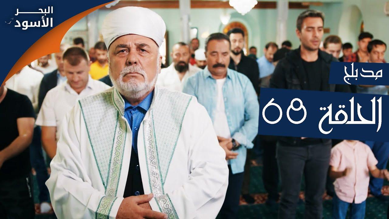 مسلسل البحر الأسود - الحلقة 68 | مدبلج