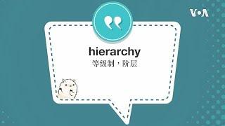 学个词 ---hierarchy
