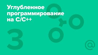 3. Углубленное программирование на С/С++. Функции | Технострим