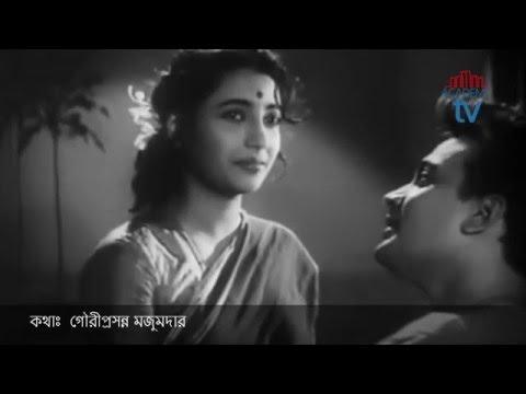 নীড় ছোট ক্ষতি নেই আকাশতো বড় - ইন্দ্রাণী Neer choto khoti nei - movie Indrani