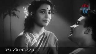 নীড় ছোট ক্ষতি নেই আকাশতো বড়, ইন্দ্রাণী Neer choto khoti nei - movie Indrani - Uttam, Suchitra Sen