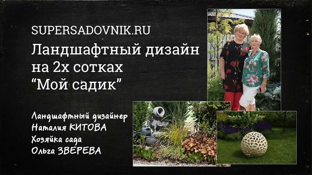 """Красивый сад на двух сотках или """"Мой садик"""""""
