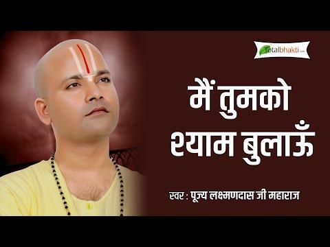 Laxman Das Ji Maharaj    Bhajan    Main Tumko Shyam    मैं तुमको श्याम