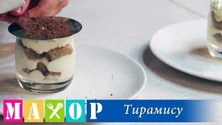 Готовим тирамису (пошаговый рецепт)