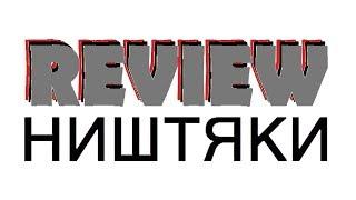 Review - Ништяки - МЕГАРАСПАКОВКА 2! #024 Собственно