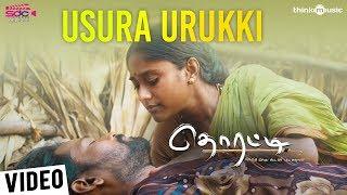 Thorati | Usura Urukki Song | Shaman Mithru, Sathyakala | Ved Shanker Sugavanam
