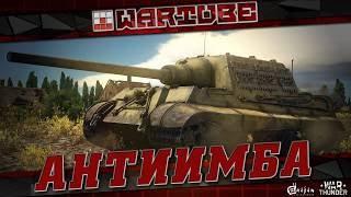 АНТИИМБА 'Jagdtiger' | War Thunder