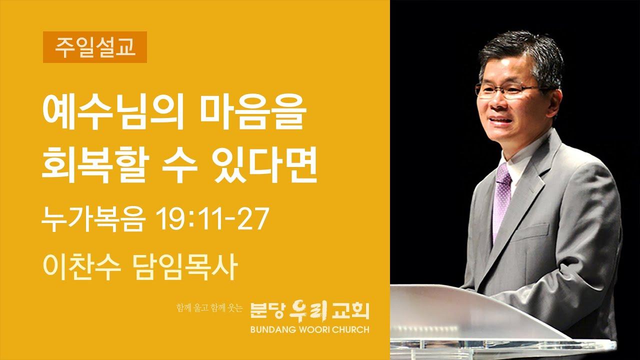 2020-09-13 설교 | 예수님의 마음을 회복할 수 있다면 | 이찬수 목사 | 분당우리교회 주일설교