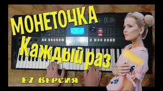 Монеточка - Каждый раз на пианино / Egorov Channel /