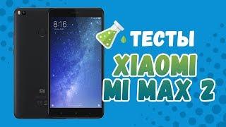Тесты Xiaomi Mi Max 2 Black: долгоиграющая лопата