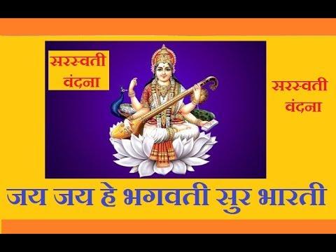jay jay hey bhagwati sur bharati (lyrics)! जय जय हे भगवती सुर भारती।