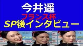 【フィギュア フランス 結果】グランプリシリーズフランス大会 今井遥 S...