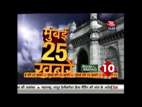 Mumbai 25 Khabrien: Congress Attacks PM Modi Over Farmer Suicides, Demonetisation