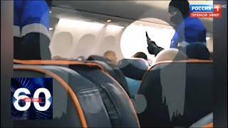 Хулигана с борта Сургут – Москва могут обвинить в угоне самолёта. ВИДЕО. 60 минут от 22.01.19