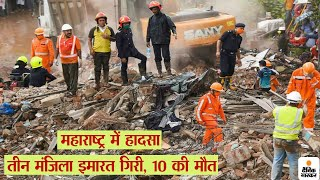 ठाणे के भिवंडी में तीन मंजिला इमारत गिरने से 10 की मौत