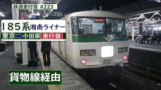 【鉄道走行音】 185系A8編成 東京→小田原 東海道線 湘南ライナー1号 小田原行