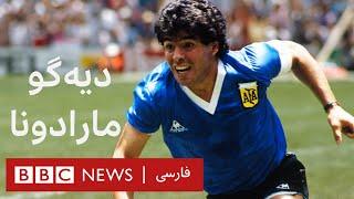 درگذشت دیه?گو مارادونا؛ زندگی شگفت?انگیز اسطوره آرژانتینی