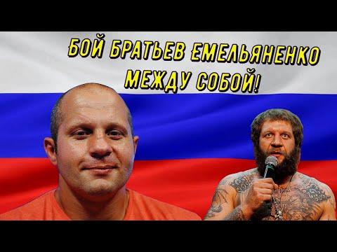 СРОЧНО! БОЙ Фёдора Емельяненко и Александра Емельяненко МЕЖДУ СОБОЙ! Кто победит?