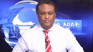 Ethiopia - ESAT DC Daily News Mon 22 Feb 2021