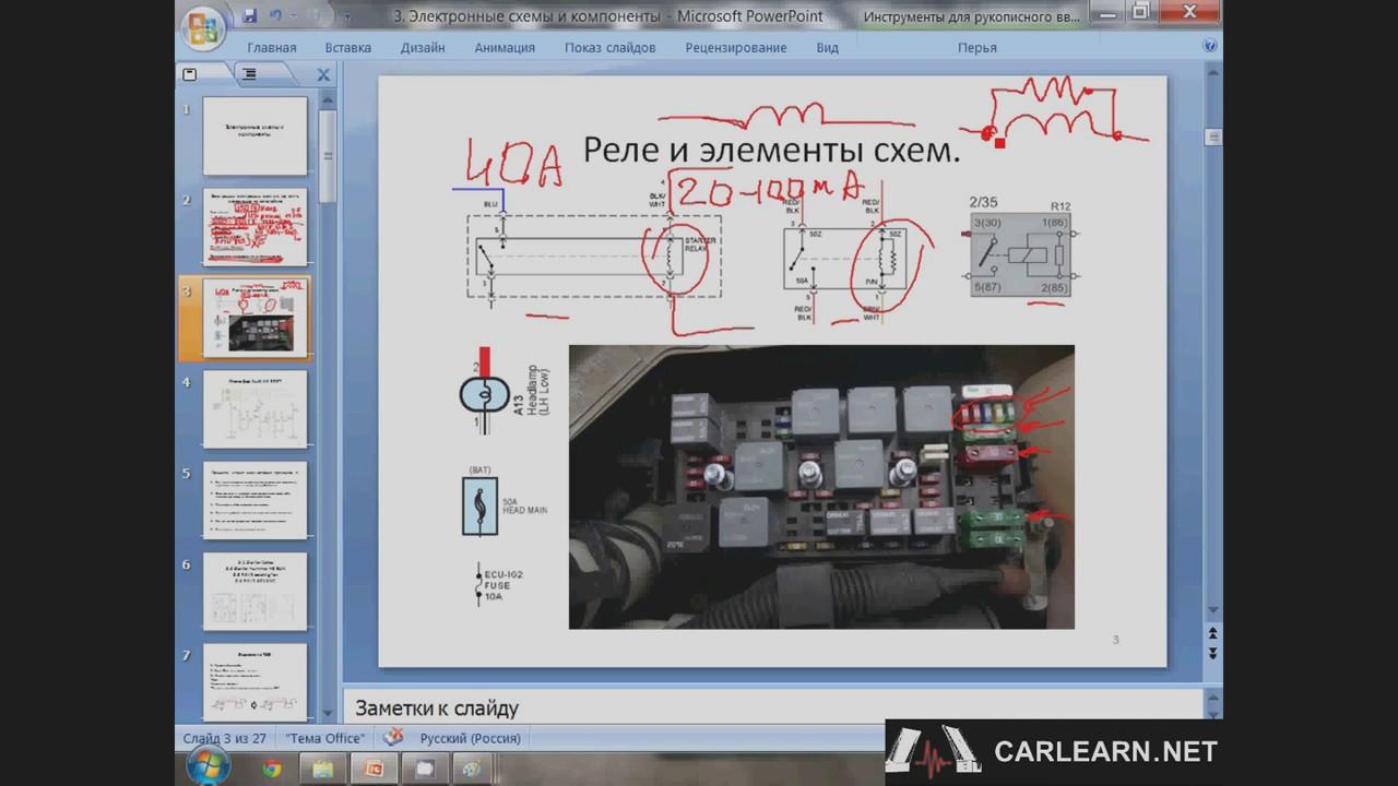 Элементы электрических схем. Реле.