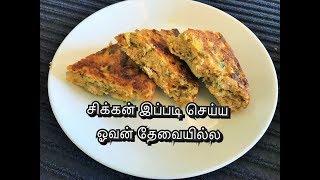 Paleo / Keto chicken cake recipe | சிக்கன் இப்படி செய்ய ஓவன் தேவையில்லை!!