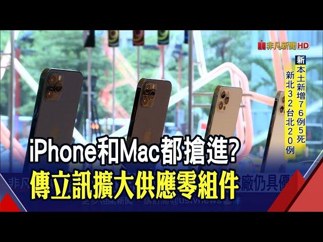 不只iPhone!傳立訊最快明年H2擠進Mac代工名單 零組件生產.組裝都不放過? 台廠力抗