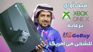 شريت جهاز XBOX ONE X وشحنته للسعودية من خلال USGOBUY 🇺🇸