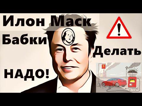 Биткоин и Илон Маск: Бабки делать надо! Инфляция в США : Рынки рухнули