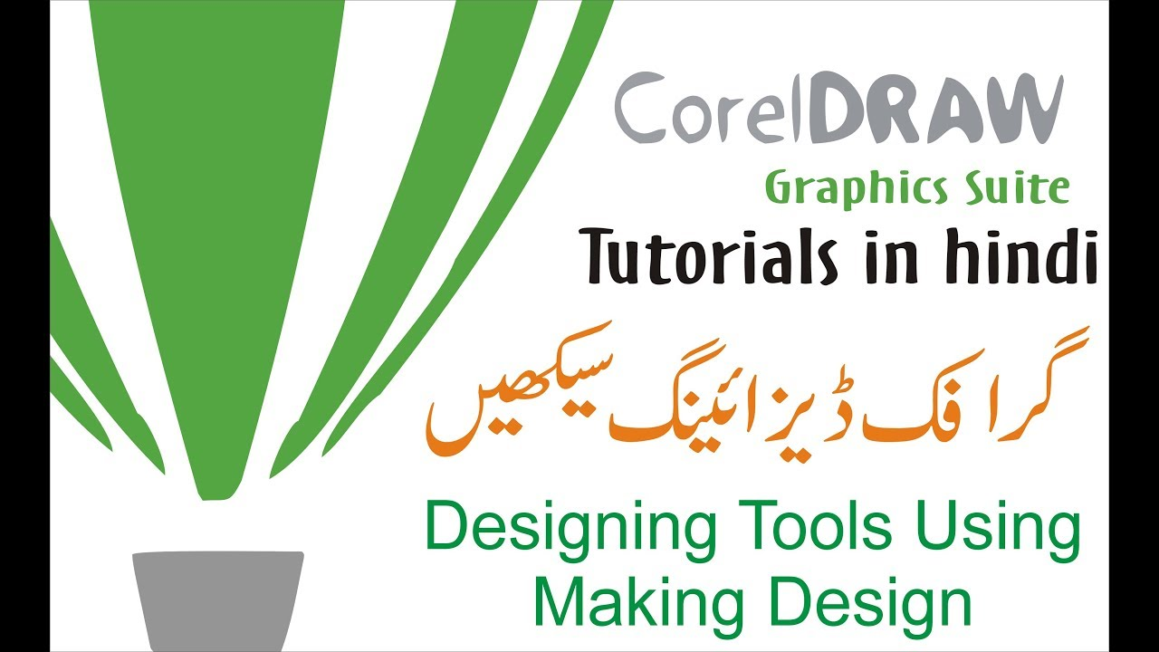 Corel Draw Tutorials In Urdu Pdf