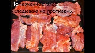 Холодные закуски мясные:Мясо по-французски запеченное в духовке