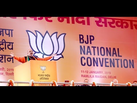 Shri Amit Shah's inaugural address at BJP National Convention at Ramlila Maidan, New Delhi