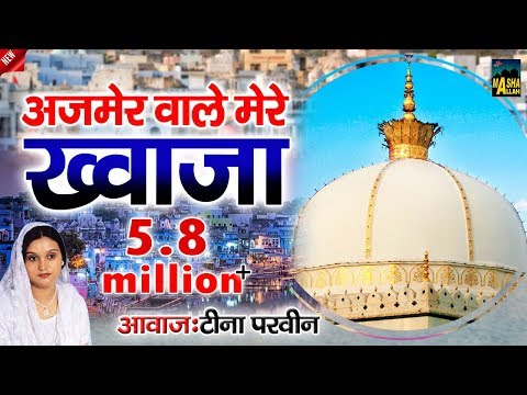 Ajmer Wale Mere Khwaja | Khwaja Ka Gulshan | Teena Parveen | Ajmer Sharif Dargah | Qawwali Song