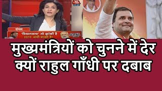 In Side story Of Rahul Gandhi Residence About Scindia & Piolet  Why Rahul  Change His Decision  ?
