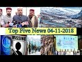 Top Five News Bulletin 04-11-2018