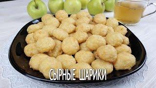 Сырные шарики в духовке | Сырные шарики без панировочных сухарей | Сырные рецепты на скорую руку |