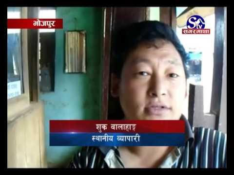 Byapar Khaskiyo - Bhojpur