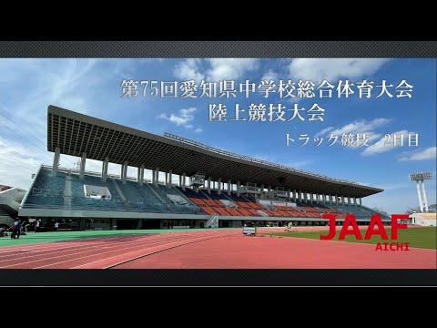 第75回愛知県中学校総合体育大会 陸上競技大会 トラック・表彰 2日目