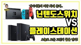 플레이스테이션4 VS 닌텐도 스위치 | 3가지 비교로 …