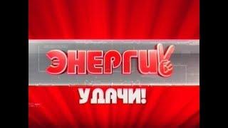 Энергия удачи (Рика ТВ) от 13 мая 2018 года