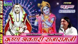 श्री राजेश्वर भगवान् ने दुनिया को क्या सन्देश दिया देखिये इस भजन में राजू सुथार की आवाज़ में