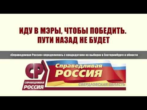 «Справедливая Россия» определилась с кандидатами на выборах в Екатеринбурге и области