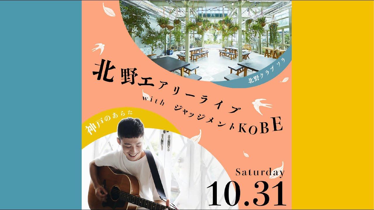 """神戸のあらた-@北野クラブソラGLASS HOUSE / KOBE no ARATA """"Kitano Airy Live"""" @Kitano Club sola """"GLASS HOUSE"""""""