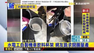 最新》水電工自製機車飲料杯架 網友跪求開團量產 thumbnail