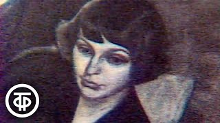 Анна Саакянц о Марине Цветаевой. Литературно-художественный видеоканал (1988)