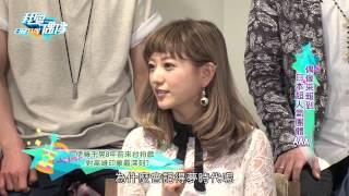 【我愛偶像】20150507 AAA專訪PART1.