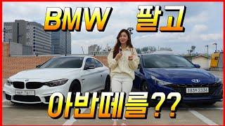 BMW420d 팔고 아반떼로 넘어오겠다(?)는 사람을 만나봤습니다. ( BMW420d 오너가 바라본 아반떼 신형 )
